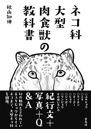 秋山さん著書