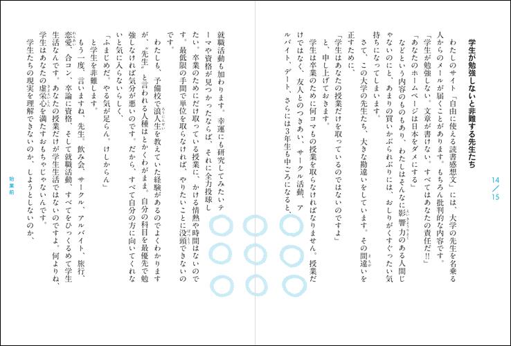 NAVER まとめ夏休みの宿題 読書感想文集